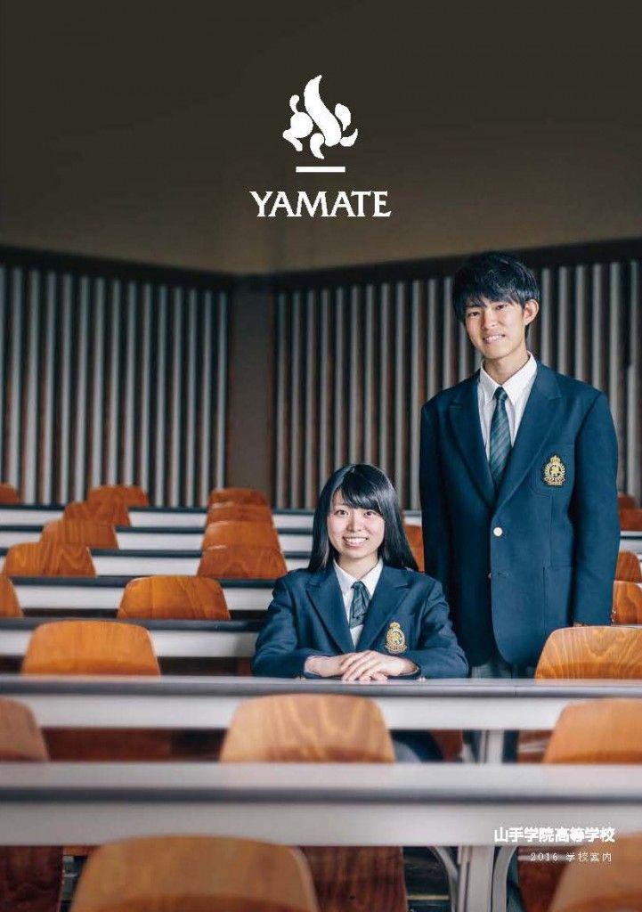 山手学院高等学校パンフレット 平成28年度入試向け 表紙2