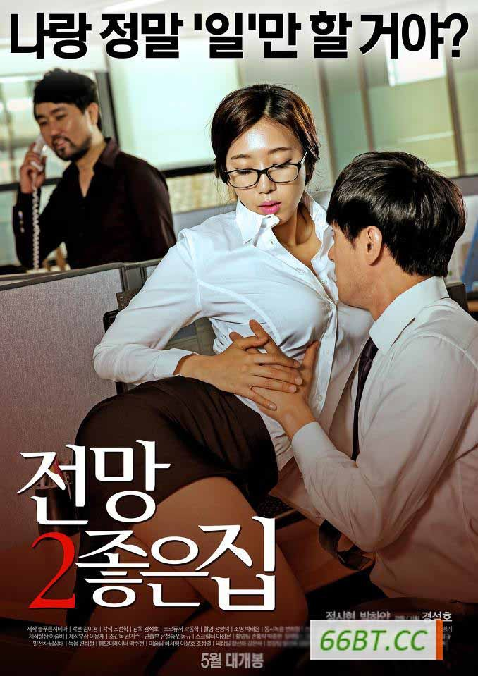 A House With A Beautiful View 2 2015 Hdrip 720P K-Movie -3714