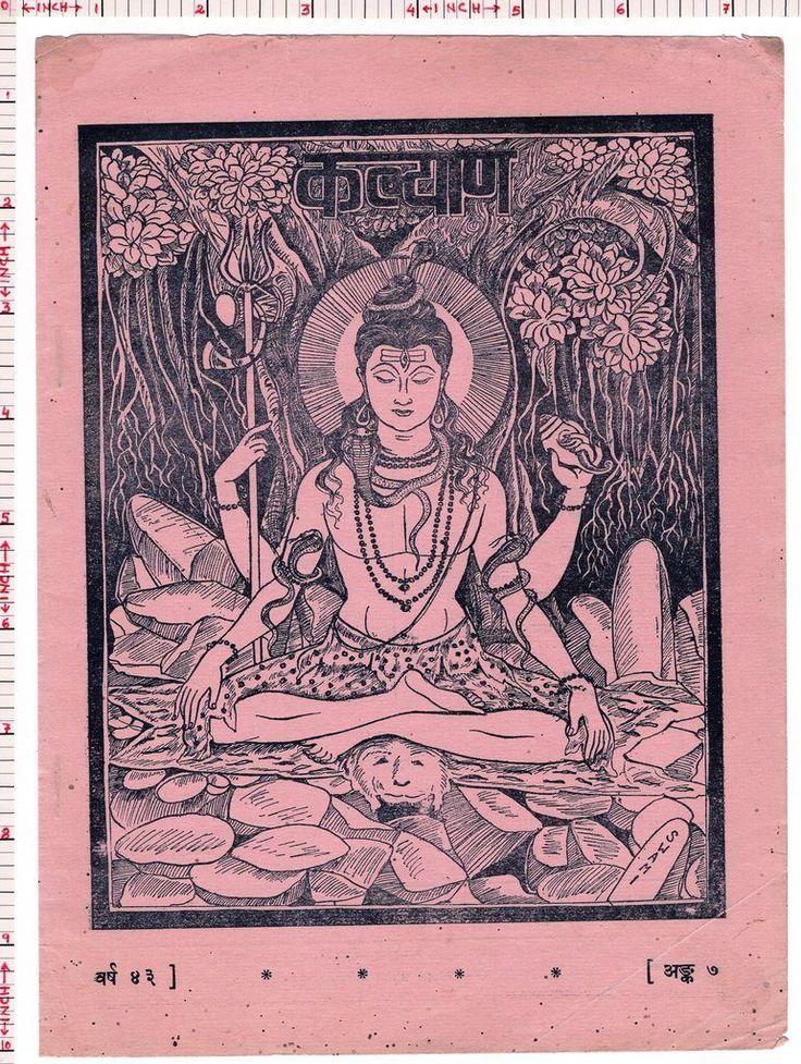 Lord Shiva Hindu Religion Mythology Art God Vintage India Kalyan Print #50739