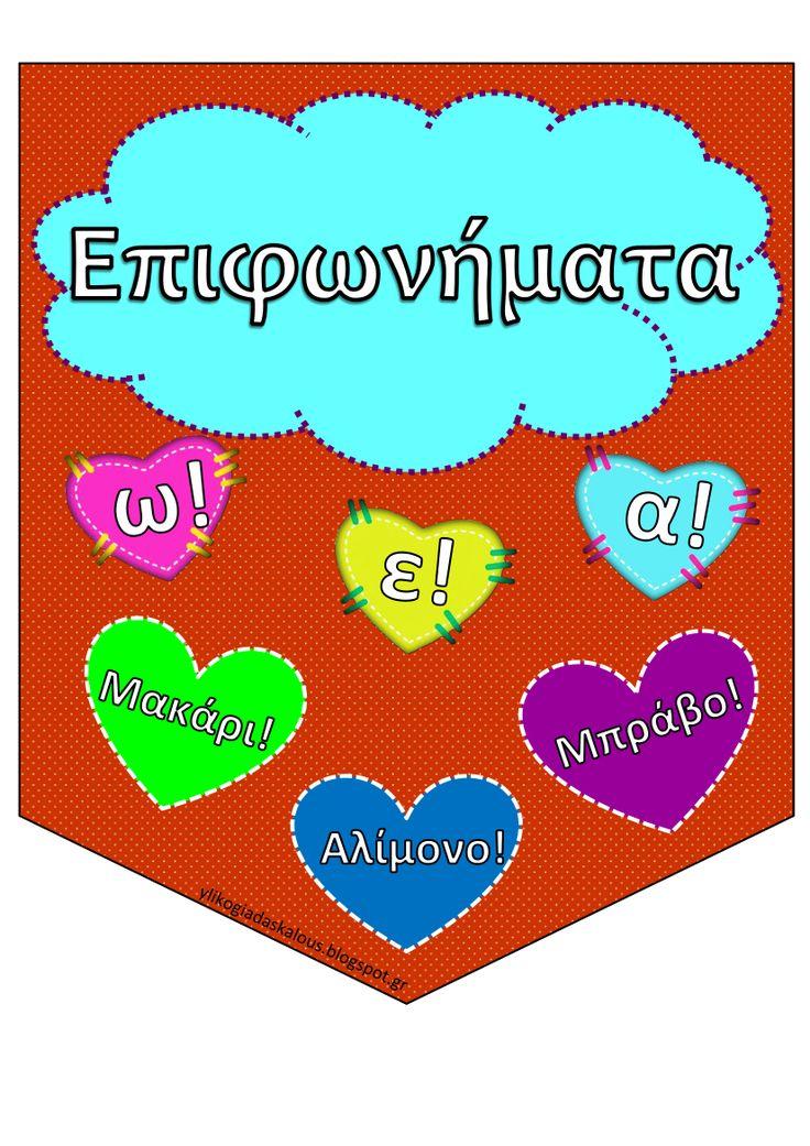 Επιφωνήματα , για το μαθημα Greek που παρδίδω δε προσφυγόπουλα στο Πολύκαστρο ! act right !