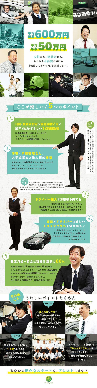 株式会社アシスト/月収83万円の実例あり/経験・年齢・性別不問/未経験歓迎のタクシードライバーの求人PR - 転職ならDODA(デューダ)