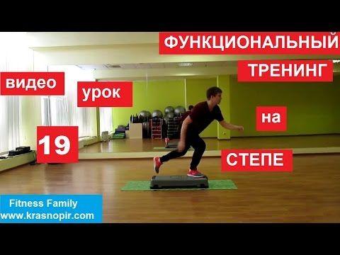 Функциональный Тренинг 19. Силовые упражнения. - YouTube