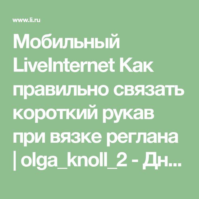 Мобильный LiveInternet Как правильно связать короткий рукав при вязке реглана | olga_knoll_2 - Дневник olga_knoll_2 |