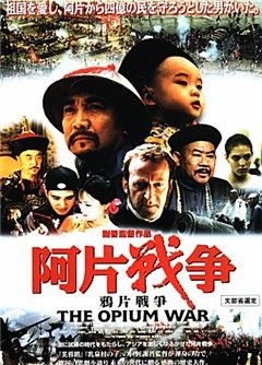 This Movie was put here because of its historical even-handedness (Side Note this 1997 movie won the 'Golden Rooster'[It is 'equivalent the China's Academy Awards. '(taken from wikipedia)]) The_Opium_War_Poster.jpg (240×334)