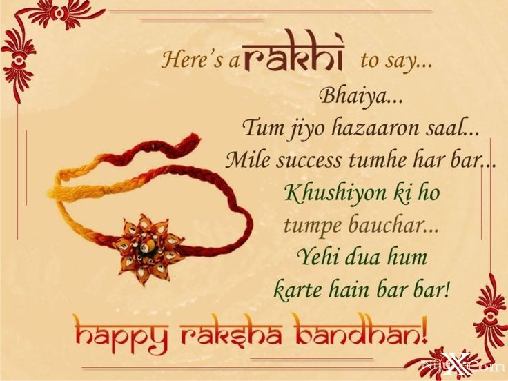 raksha-bandhan-greating New Photos of Raksha Bandhan, Funny Wallpapers of Happy Raksha Bandhan, Happy Raksha Bandhan Celebration,Happy, Raksha, Bandhan, Happy Raksha Bandhan, Best Wishes For Happy Raksha Bandhan, Amazing Indian Festival, Religious Festival,New Designs of Rakhi, Happy Rakhi Celebration, Happy Raksha Bandhan Greetings, Happy Raksha Bandhan Quotes,Story Behind Raksha Bandhan, Stylish Rakhi wallpaper