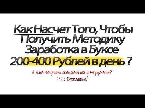Достойный заработок в Интернете на Буксах (системах активной рекламы). Бесплатная методика. ()
