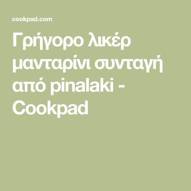 Γρήγορο λικέρ μανταρίνι συνταγή από pinalaki - Cookpad
