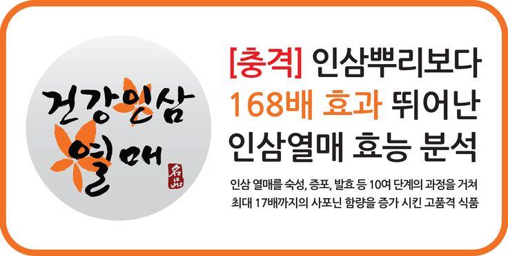 """""""[충격] 인삼뿌리보다 168배 효과 뛰어난 인삼열매"""" Korea Ginseng Berry 100% 인삼 열매를 숙성, 증포, 발효 등 10여 단계의 과정을 거쳐, 최대 17배까지의 사포닌 함량을 증가 시킨 고품격 식품…"""