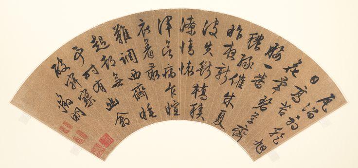 Wen Zhengming | After a Long Summer Rain | China | Ming dynasty (1368–1644) | The Metropolitan Museum of Art