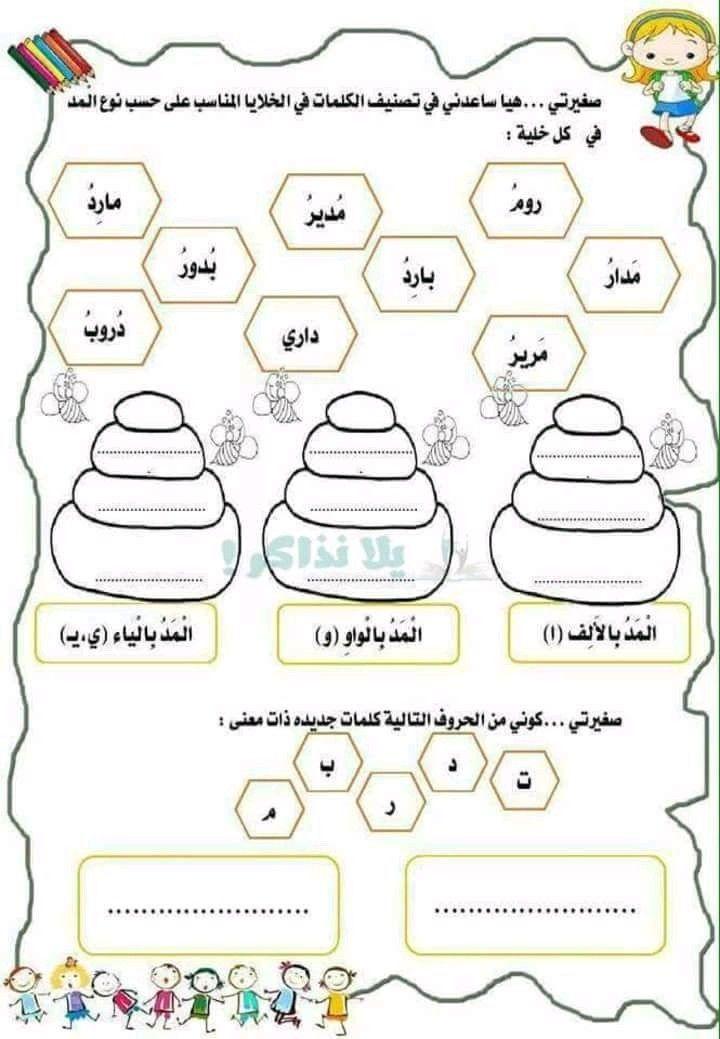 Pin By Jamila Blouh On Education Et Loisirs Arabic Alphabet For Kids Learn Arabic Alphabet Learn Arabic Online