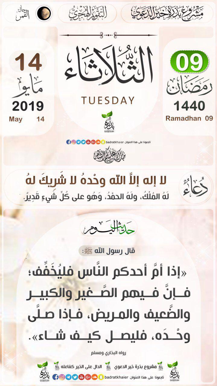 Pin By Leana Ahmed On بذرة خير الدعوية Ramadan Ramadhan