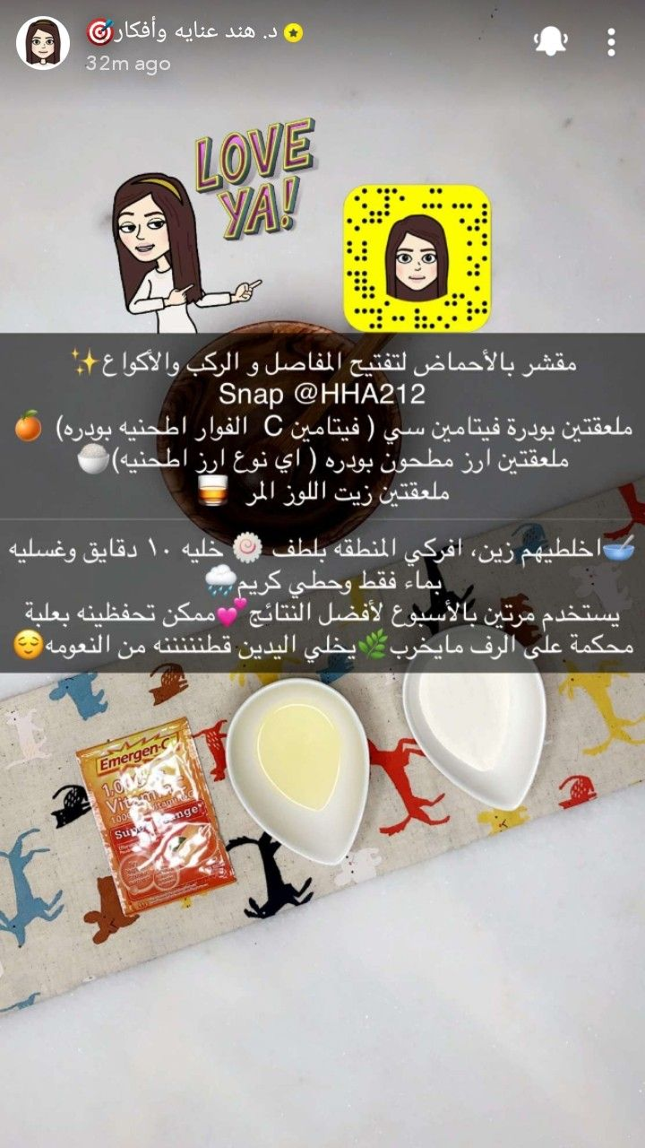 Pin By Emad On د هند عناية وأفكار Beauty Skin Care Routine Skin Care Women Skin Care