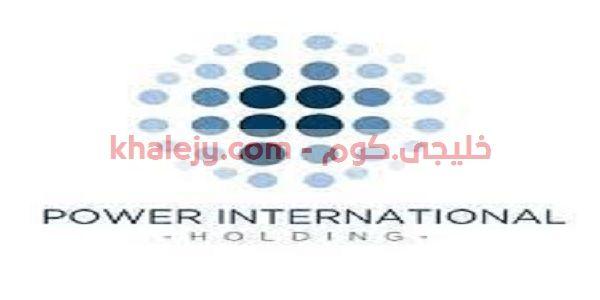 وظائف شركة باور الدوليه القابضه تعلن عن وظيفه شاغرة للمواطنين والمقيمين في قطر جميع الجنسيات ننشر التفاصيل ورابط التقديم Power Pincode