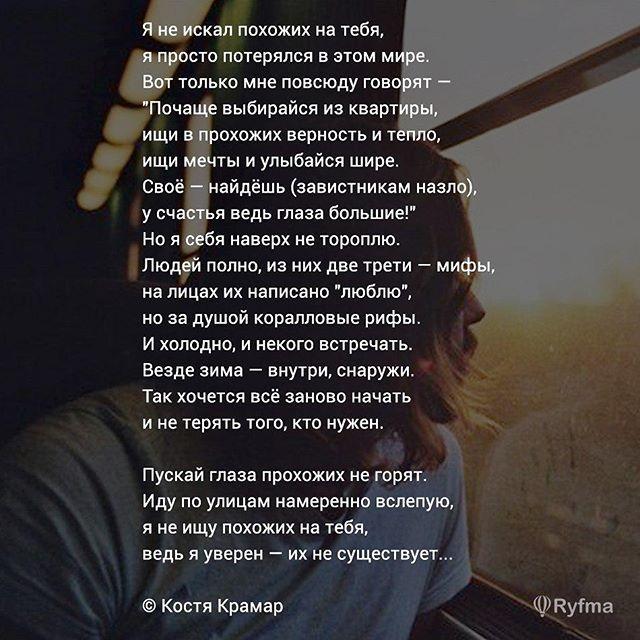 Делитесь своим творчеством на Ryfma.ru #стихи #стихотворение #поэзия #поэт #поэтесса #современнаяпоэзия #моистихи #творчество #мысливслух #любовь #проза #фанфик #литература #авторскаяработа #рифмы #рифмоплет #ryfma #подпишись #взаимныелайки #взаимно #day #nice #instapic #instagood #follow #new #newestpoetry #poetry #love #repost -  @kino_lica - подписывайся, если любишь кино и актеров!