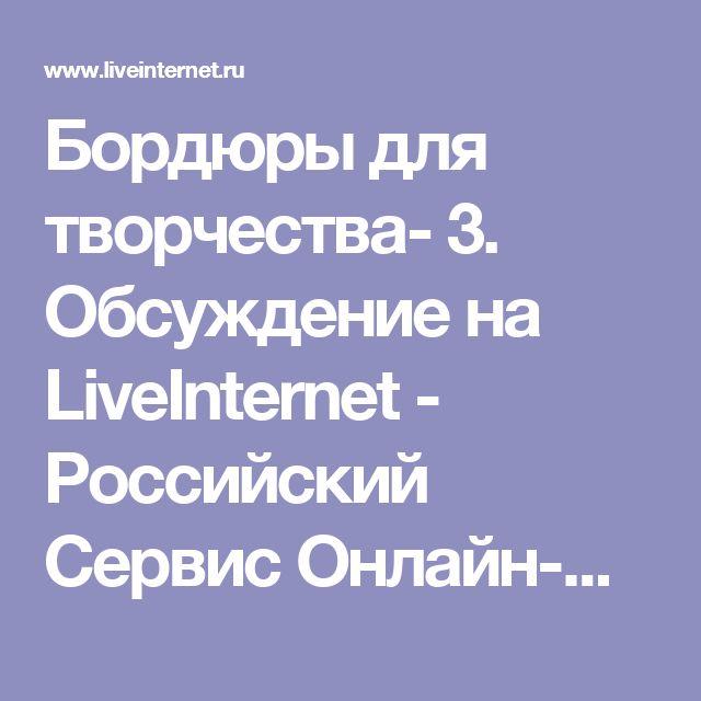 Бордюры для творчества- 3. Обсуждение на LiveInternet - Российский Сервис Онлайн-Дневников