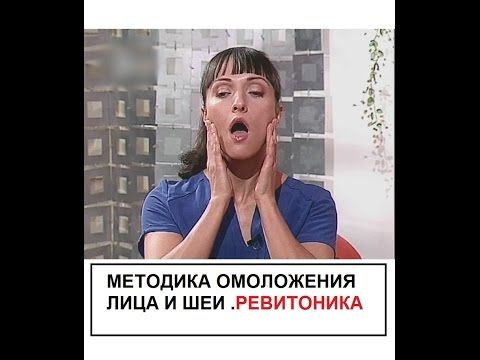 (2) Методика омоложения лица и шеи. Ревитоника - YouTube