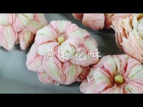 國立羅東高商 在地美食製作-海棠花酥 - YouTube