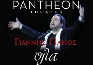 Ο Γιάννης Πάριος στο Pantheon Theater  http://www.getgreekmusic.gr/blog/giannis-parios-pantheon-theater/