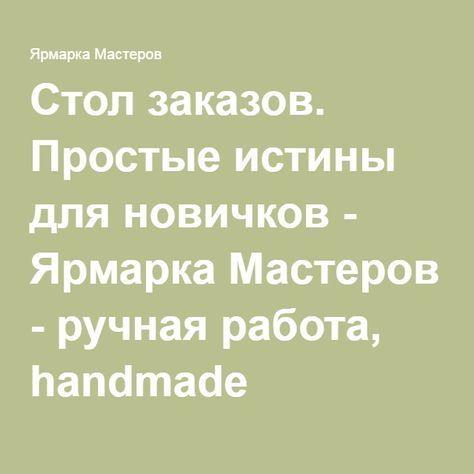 Стол заказов. Простые истины для новичков - Ярмарка Мастеров - ручная работа, handmade