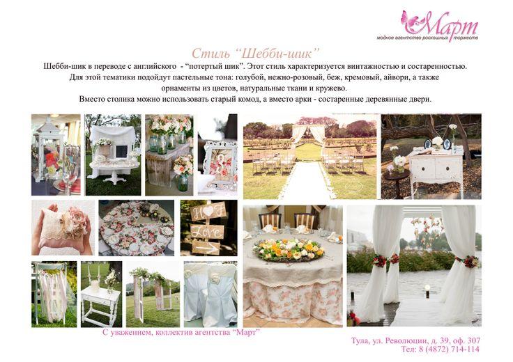 Стиль Shabby Chic Само название стиля уже определяет то, как будет выглядеть оформление свадьбы:  - пастельные, очень нежные тона - состаренные вещи  - винтажные элементы - натуральные материалы - цветочные принты - хендмейд  Шикарно, красиво, романтично!