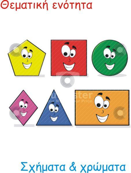 εξωφυλλο θεματικής ενότητας σχήματα & χρώματα