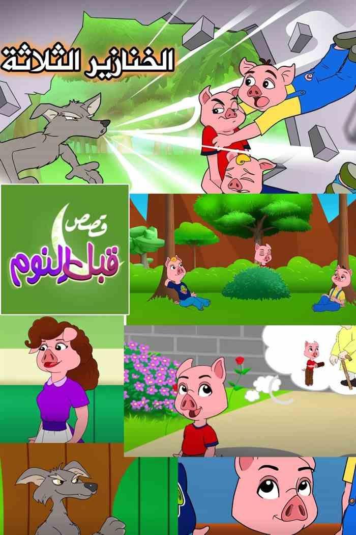 قصص اطفال قبل النوم الخنازير الثلاثة قصص اطفال قصيرة Family Guy Character Fictional Characters