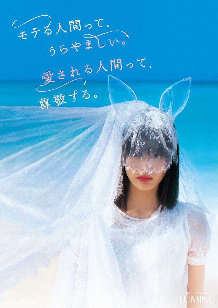 AD / LUMINE 2013 | Mika Ninagawa Official Site 受歡迎的人,令人羨慕。受寵愛的人,讓人尊敬。