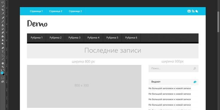 Как сделать макет или дизайн сайта в Photoshop   Beloweb.ru