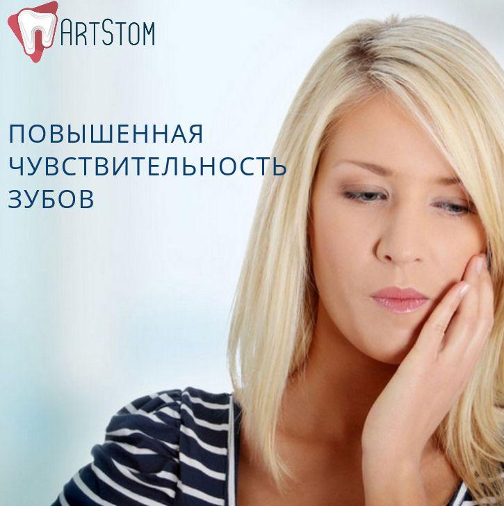 📝Советы для снижения чувствительности зубов.  Повышенная чувствительность зубов – это повод обратиться к стоматологу, но есть правила, которые помогут уменьшить гиперчувствительность. 1️⃣ Рекомендуем вам выбирать мягкие зубные щетки с закругленными щетинками. Чистить зубы нужно выметающими движениями от десны к режущему краю, не стоить слишком сильно надавливать щеткой на зубы и десны. 2️⃣Использовать пасты для чувствительных зубов 3️⃣ Ограничивать употребление кислых, агрессивных…