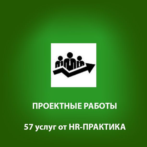 57 проектных работ от HR-ПРАКТИКА  Проектные работы предполагают  достижение предварительно согласованного результата в определенные сроки.  Проектные работы могут выполняться как консультантами, так и в командой из консультантов и штатных сотрудников.  Подробнее о проектных работах для работодателей, соискателей и работников http://hr-praktika.ru/po-vidam/proektnye-raboty/