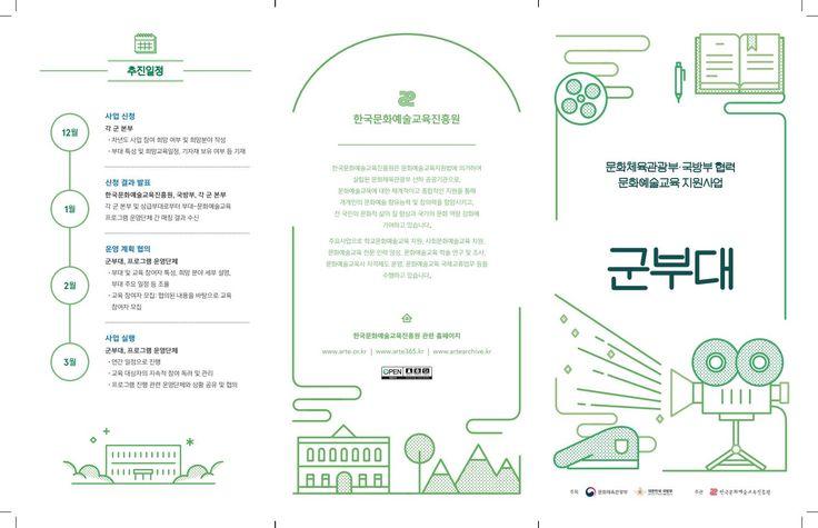 2016 부처간협력 문화예술교육지원사업 리플렛_합본 by artE - issuu