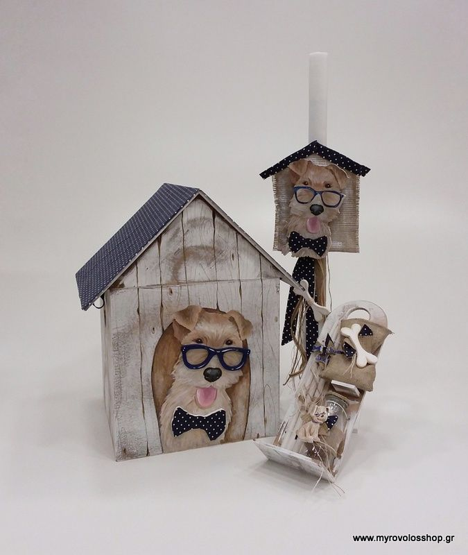 My Best Friend - Set Βάπτισης Αγοριού θέμα Σπιτάκι σκύλου SET-A297