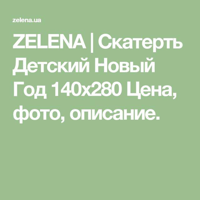 ZELENA   Скатерть Детский Новый Год 140х280 Цена, фото, описание.