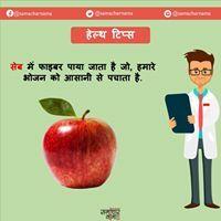 #health #heatlyfood #healthtips #stayhealth #human #fit #fitness #samacharnama