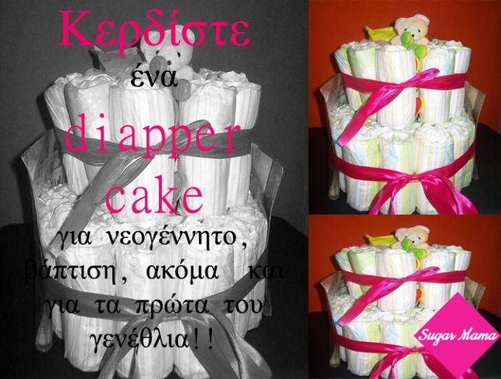Κερδίστε ένα μοναδικό diapper cake για τα πρώτα του γενέθλια!!
