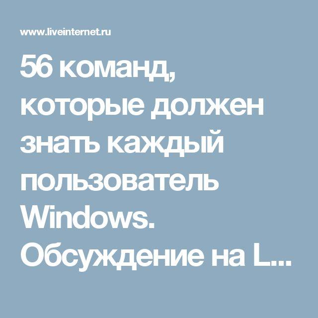 56 команд, которые должен знать каждый пользователь Windows. Обсуждение на LiveInternet - Российский Сервис Онлайн-Дневников