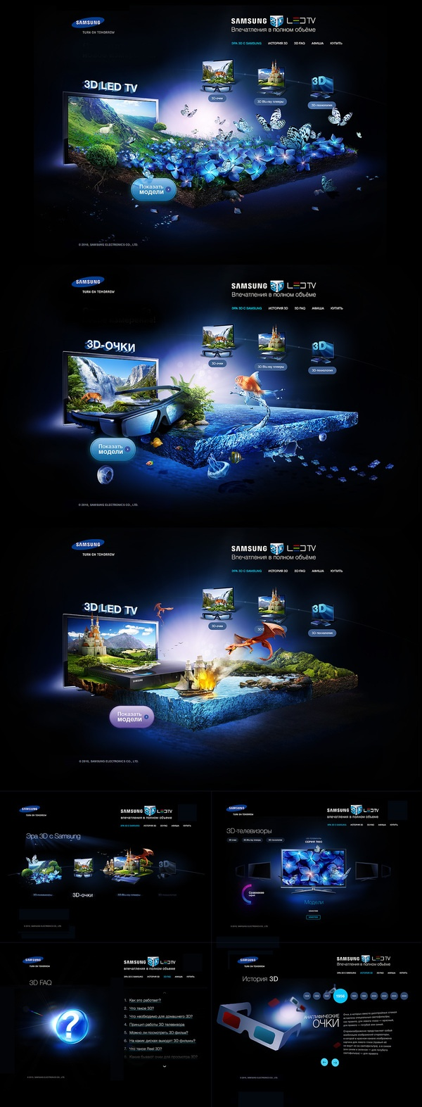 Samsung 3DTV by Andrey Sheff, via Behance - 3D Landscapes - good mother of GREAT #design batman...like whoa!