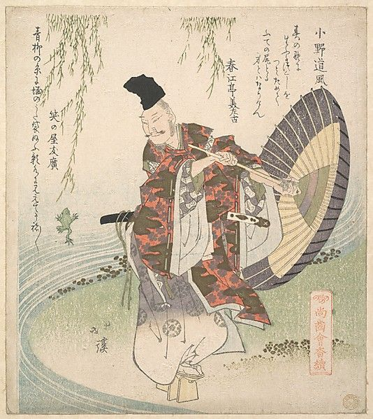 Ono no Tofu Standing on the Bank of a Stream and Watching a Frog Leap to Catch a…