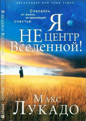 Макс Лукадо - Я не центр Вселенной