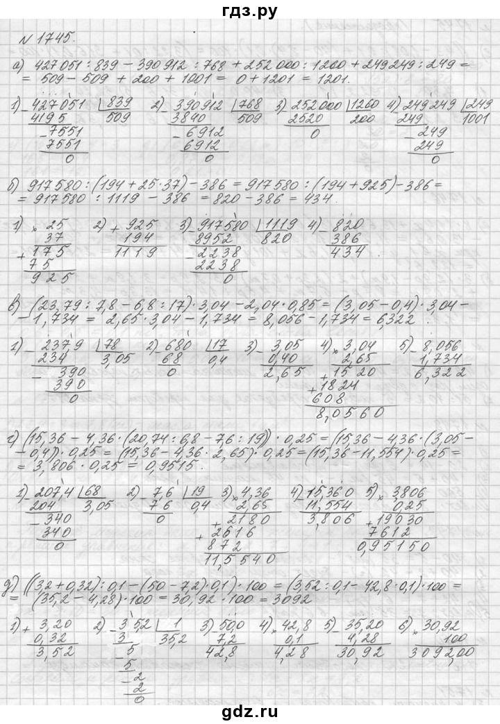 Решеба ру 5 класс по математике