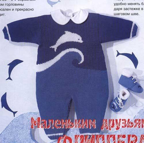 Мастер-класс Синий комбинезон с дельфином