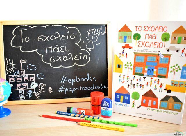 [Το σχολείο πάει σχολείο] Η νέα κυκλοφορία από τος Εκδόσεις Παπαδόπουλος σε απόδοση του αγαπημένου μας συγγραφέα Αντώνη Παπαθεοδούλου!
