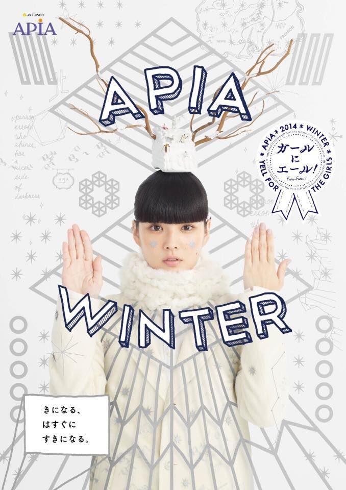 APiA Winter. Tetsuya Chihara. 2014