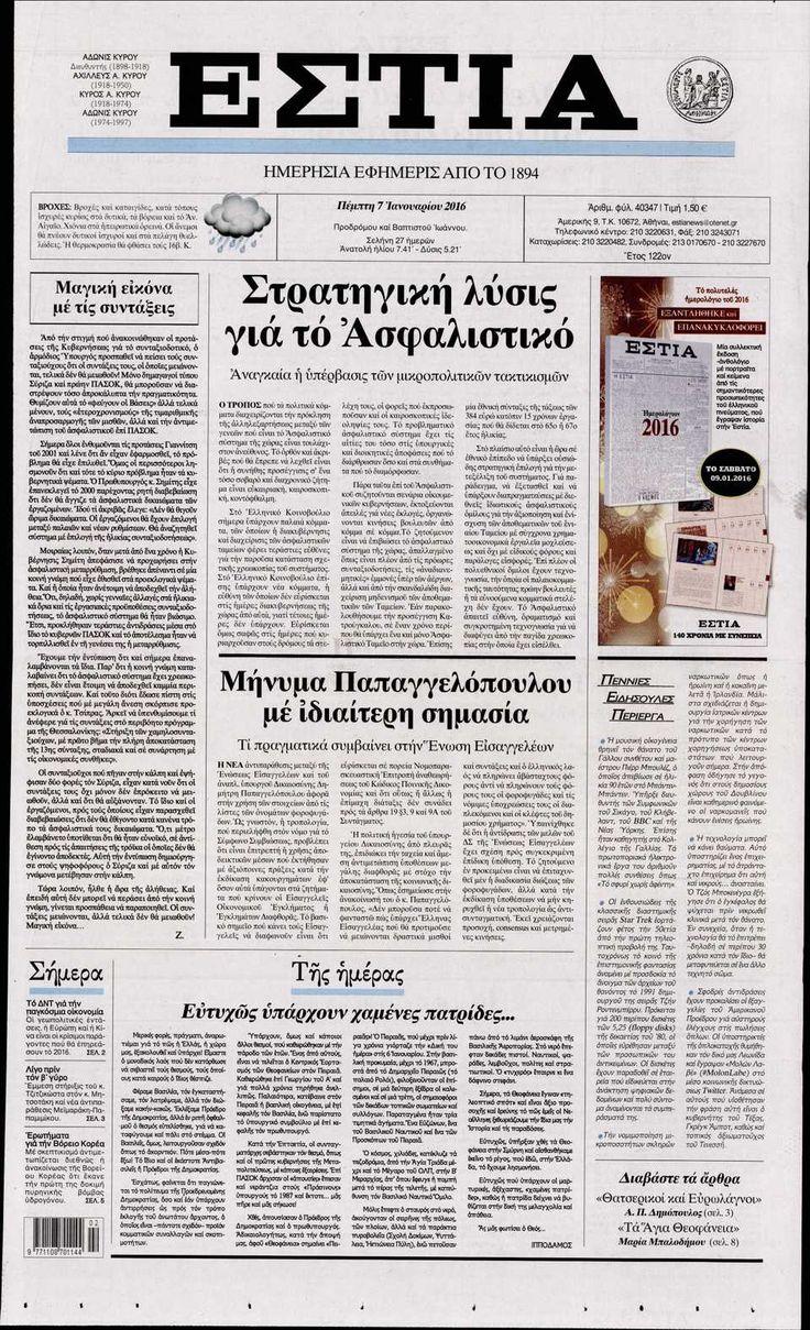 Εφημερίδα ΕΣΤΙΑ - Πέμπτη, 07 Ιανουαρίου 2016