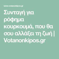 Συνταγή για ρόφημα κουρκουμά, που θα σου αλλάξει τη ζωή   Votanonkipos.gr