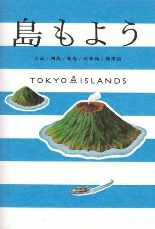 TOKYO ISLANDS shimamoyou Art Art director cover Artwork Visual Graphic Mixer Composition Communication Typographic Work Digital Japan Graphic Design