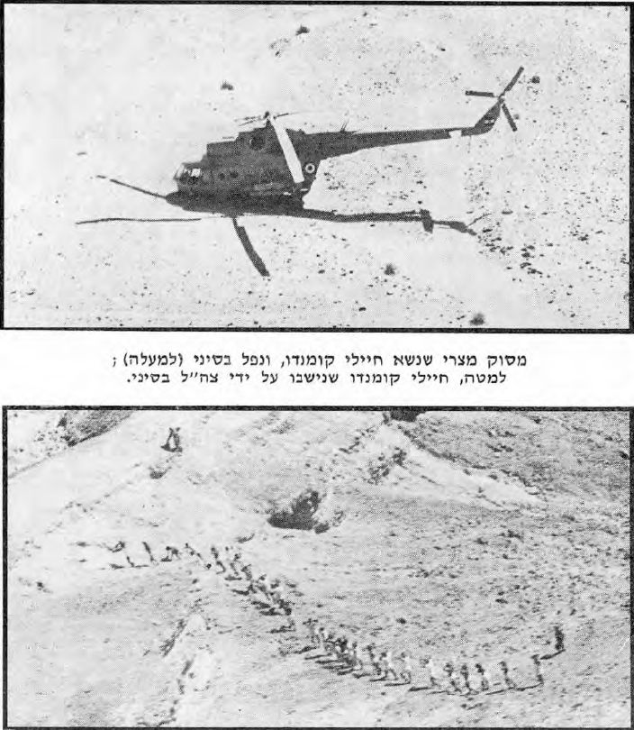 arab israeli war of 1973 essay At the war's end, israel had gained control of the sinai peninsula, the gaza strip, the west bank, eastern jerusalem, and the golan heights the results of the war affect the geopolitics of the region to this day 1967-1973 in the summer of 1967, arab leaders met in khartoum in response to the war, to discuss the arab position toward israel.