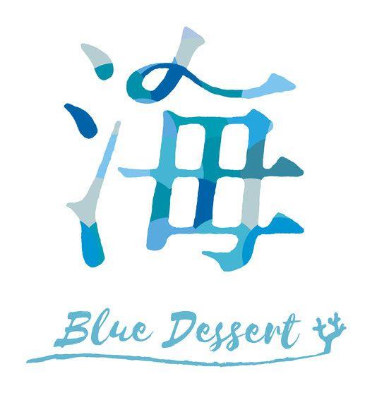 16.07.26 - ビーチウエア ブランド「blue dessert」のロゴデザインをしました! - WAQ DESIGN ワキューデザイン - Welcome to Yu Harawaki Graphic Design