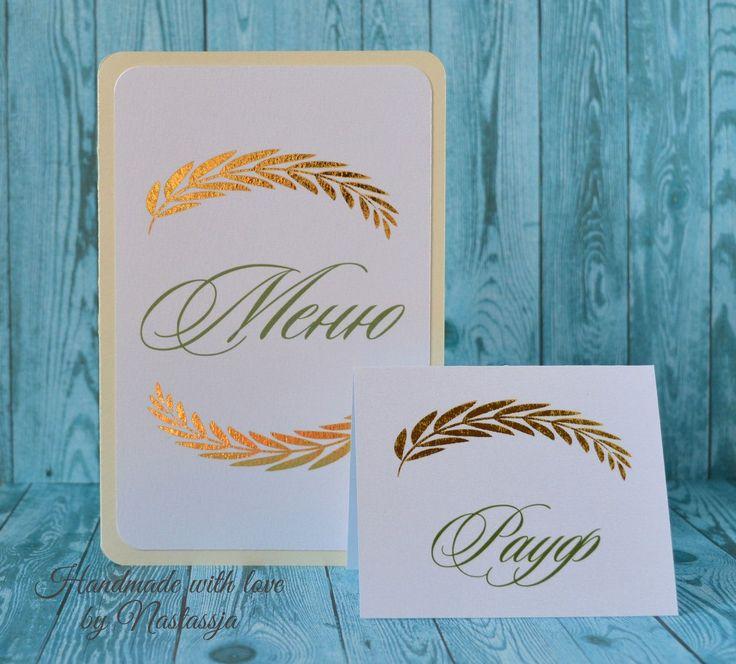 Свадебные меню и карточка рассадки с элементами фольгирования