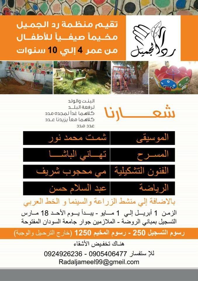 Elfajar Elgadeed الفجر الجديد تقيم منظمة رد الجميل مخيما صيفيا للاطفال سا Blog Posts Blog Hope Love